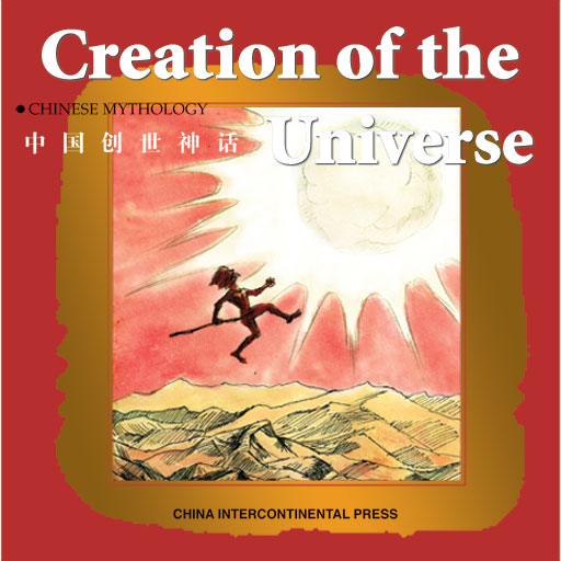 an analysis of nyishi myths on the creation of universe